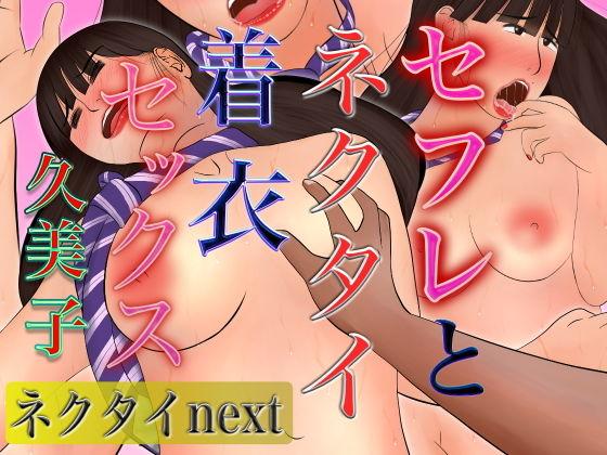 セフレとネクタイ着衣セックス【久美子】