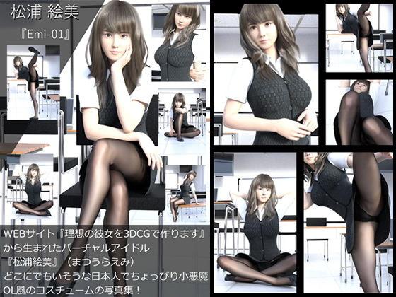 【TD・All】『理想の彼女を3DCGで作ります』から生まれたバーチャルアイドル「松浦絵美」の写真集:Emi-01(エミ01)