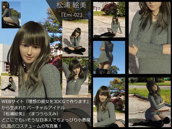 【TD・All】『理想の彼女を3DCGで作ります』から生まれたバーチャルアイドル「松浦絵美」の写真集:Emi-02(エミ02)