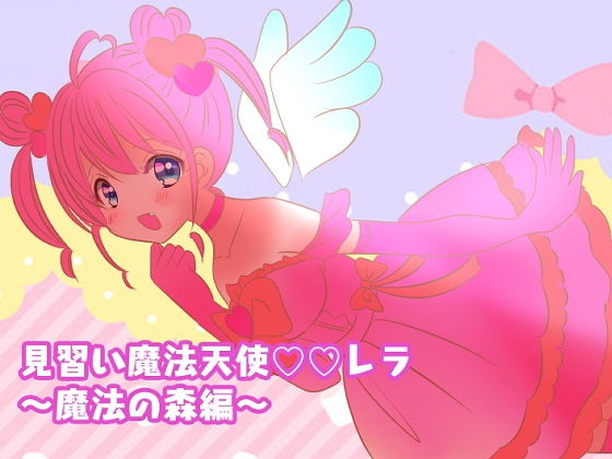 魔法天使レラ魔法の森編