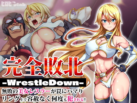 ��������-WrestleDown-̵�Ԥ������쥹�顼��櫤˥ϥޤ�����ƼϤʤ����٤��ȡ���롪��