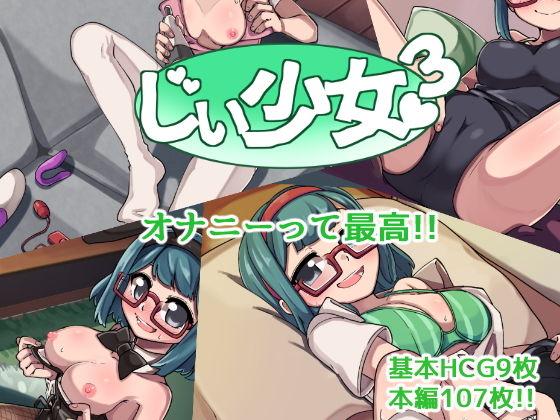 じぃ少女3
