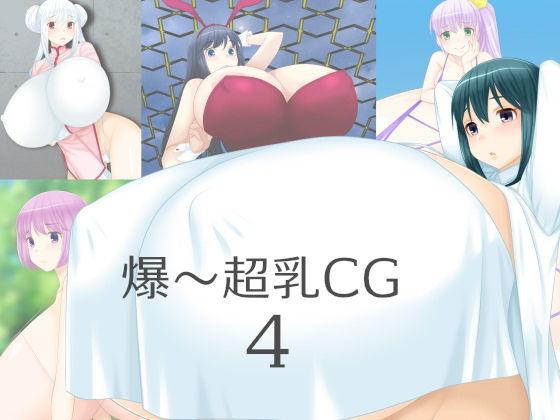 爆~超乳CG4