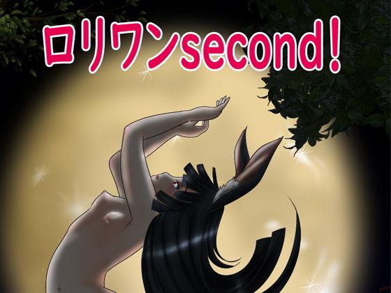 「ロリワンsecond」