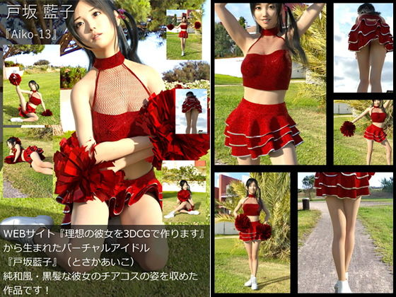 【TD・All】『理想の彼女を3DCGで作ります』から生まれたバーチャルアイドル「戸坂藍子」の写真集:Aiko-13(あいこ13)