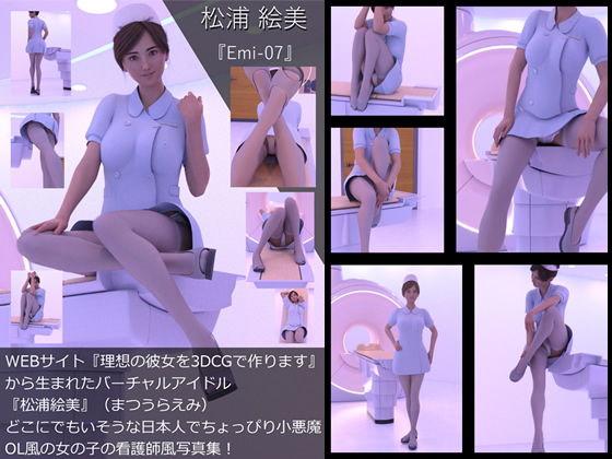 【TD・All】『理想の彼女を3DCGで作ります』から生まれたバーチャルアイドル「松浦絵美」の写真集:Emi-07(エミ07)