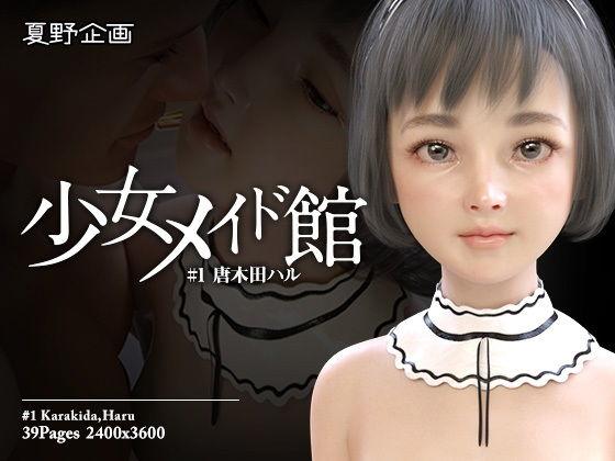 少女メイド館 01 唐木田ハル