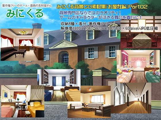 みにくる背景CG素材集『お屋敷編』part02