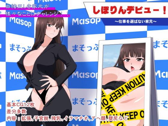 しぽりんデビュー ~仕事を選ばない家元~