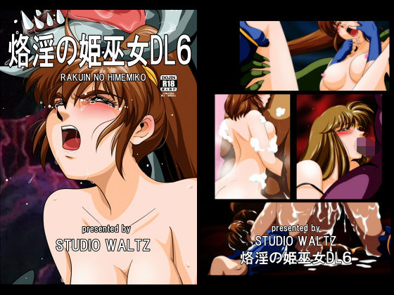 烙淫の姫巫女DL6/