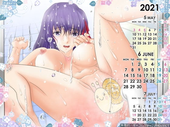 【無料】Fa〇eの間〇桜をシャワー攻めしてる壁紙カレンダー2021年6月用