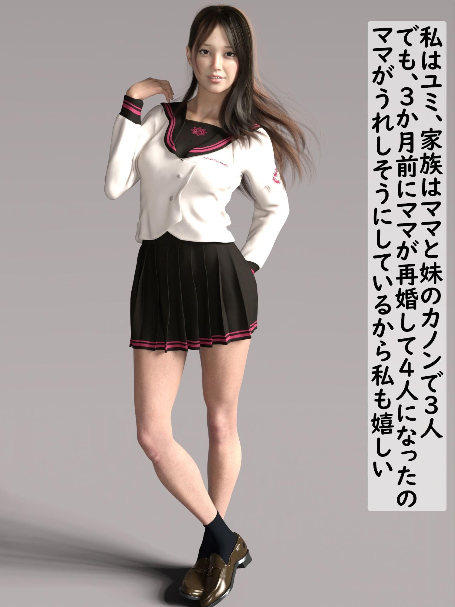 前編 姉ユミ 美人姉妹とゲス義父1