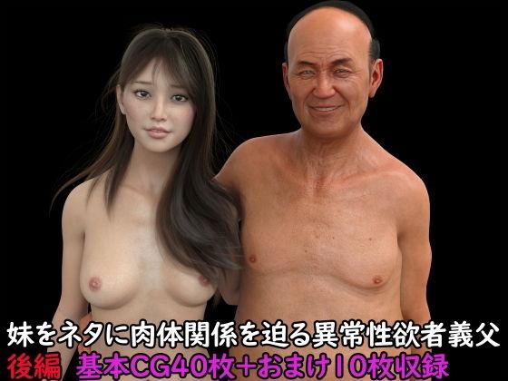 後編 姉ユミ 美人姉妹とゲス義父