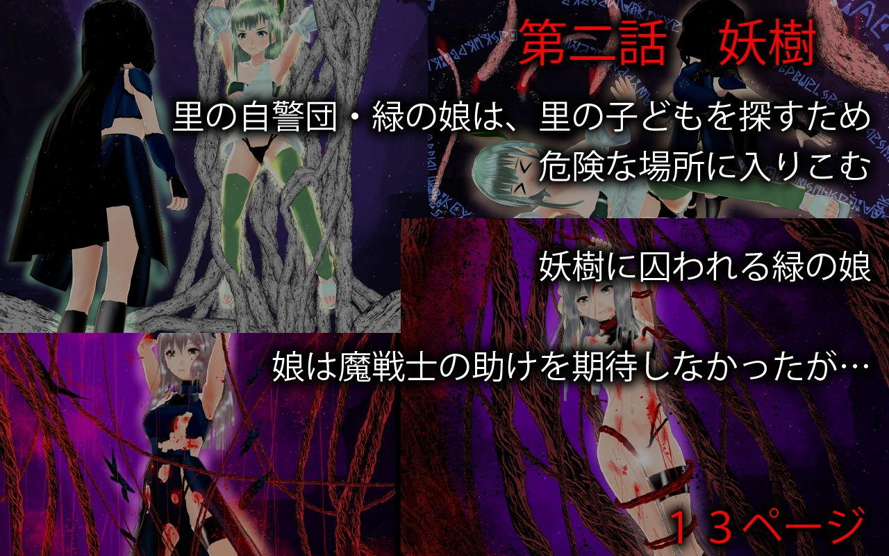 鮮血の魔戦士のサンプル画像5