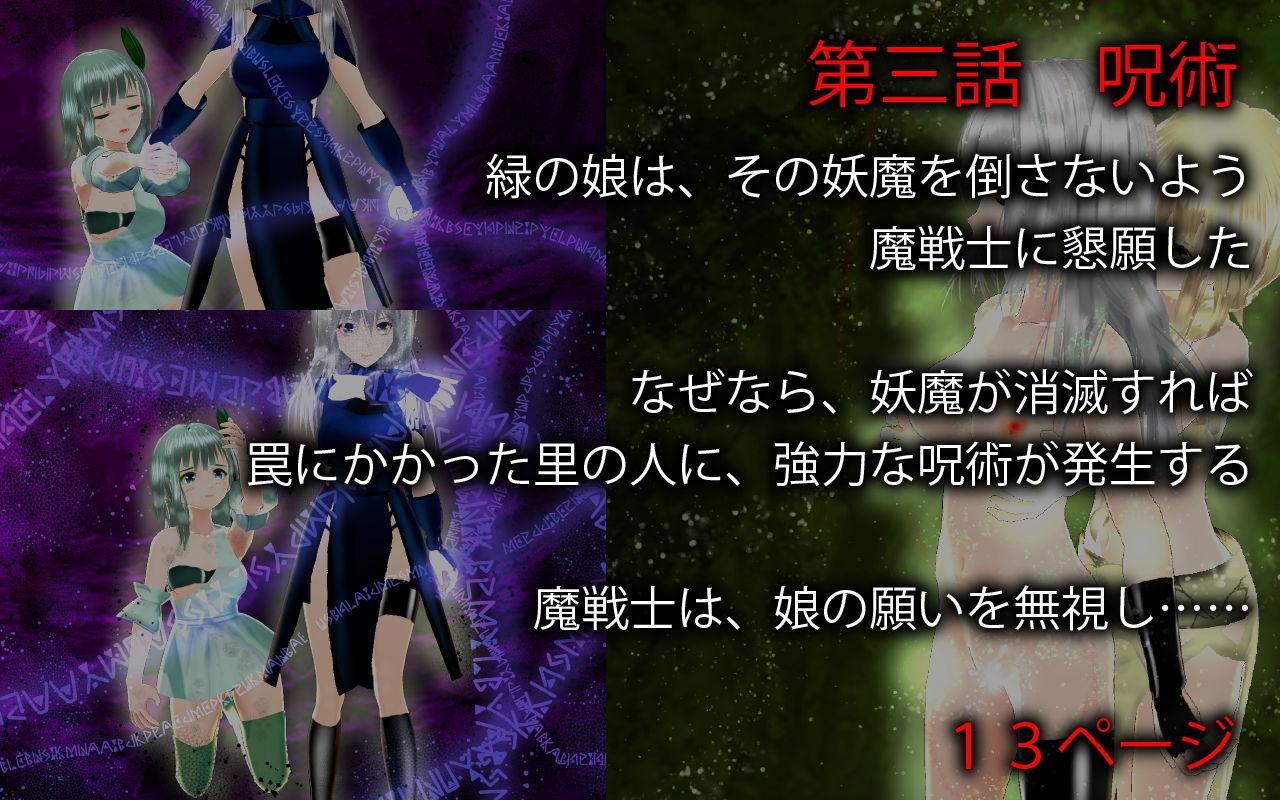鮮血の魔戦士のサンプル画像6