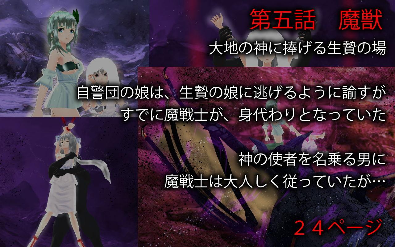 鮮血の魔戦士のサンプル画像8