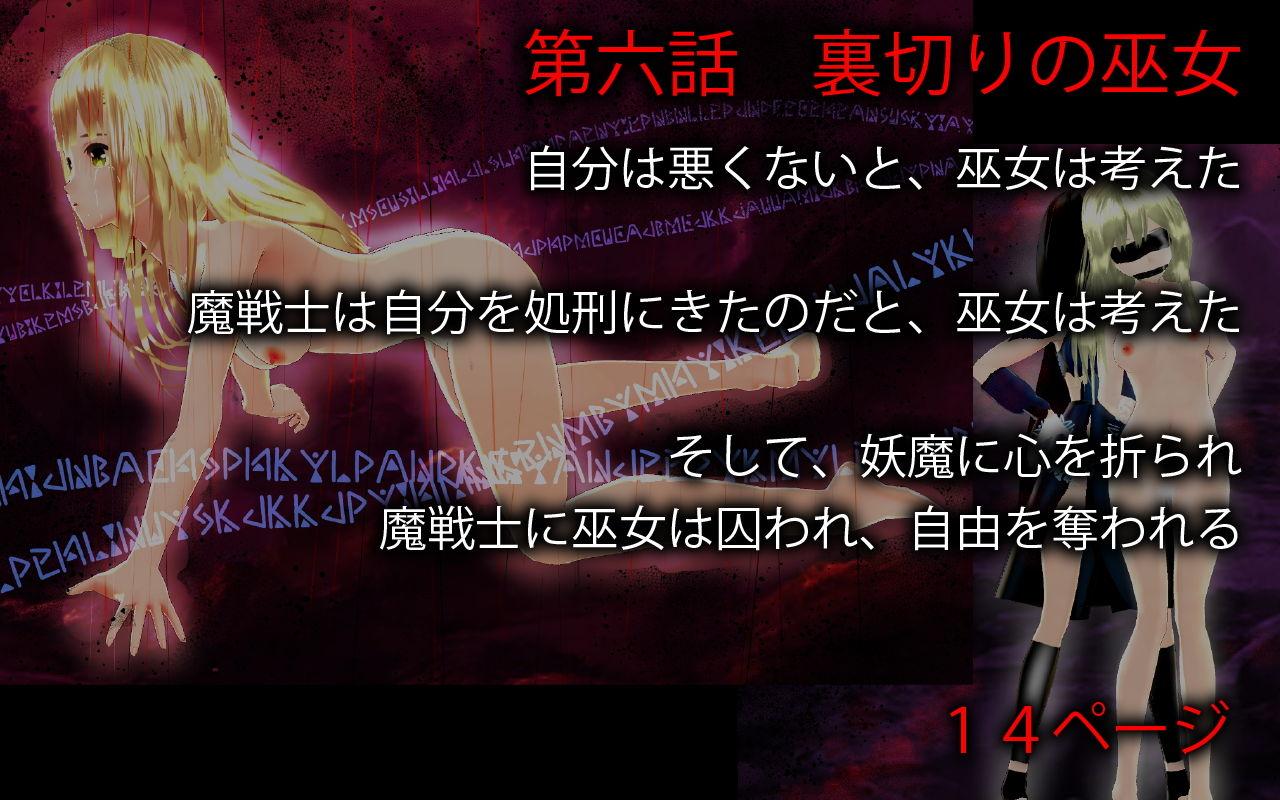 鮮血の魔戦士のサンプル画像9