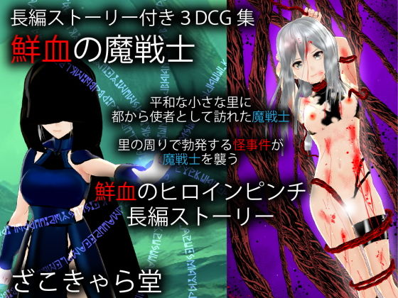鮮血の魔戦士のタイトル画像