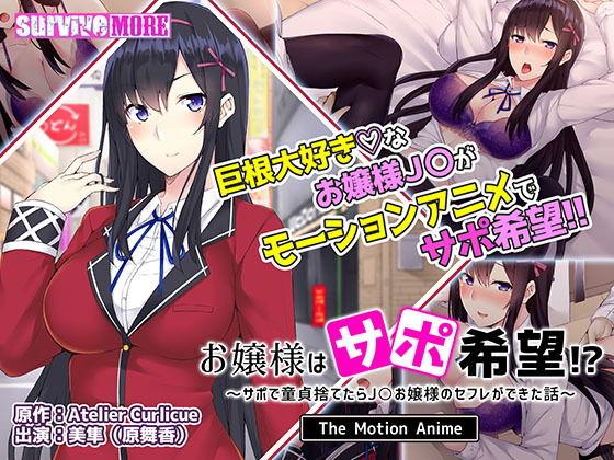 お嬢様はサポ希望!?~サポで童貞捨てたら●●お嬢様のセフレができた話~ The Motion Anime