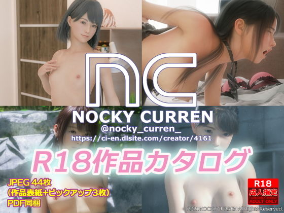 NOCKY CURREN R18作品カタログ