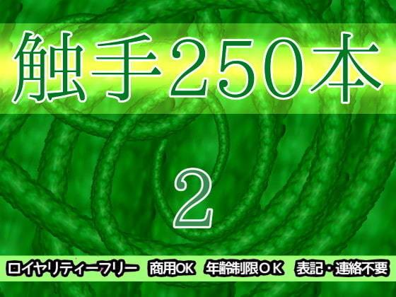 触手250本2
