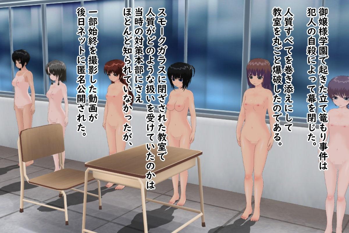 テ●●ストに全裸整列させられた三日間 サンプル画像001