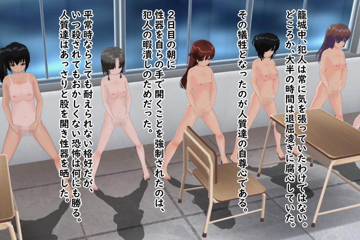 テ●●ストに全裸整列させられた三日間 サンプル画像003