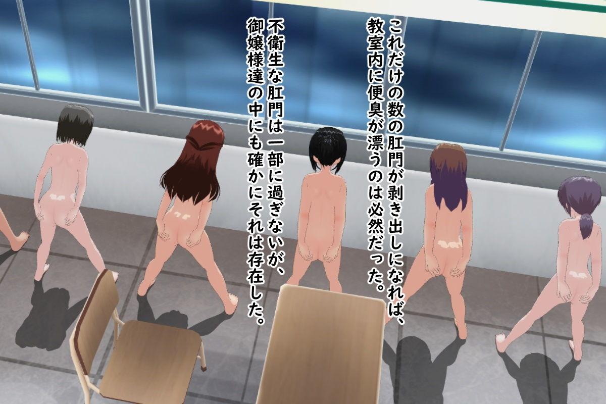 テ●●ストに全裸整列させられた三日間 サンプル画像004