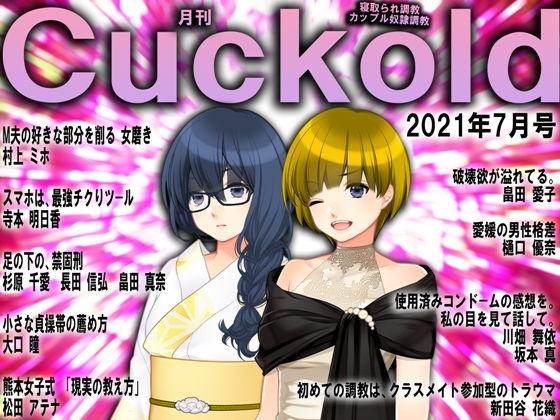 月刊Cuckold 21年7月号
