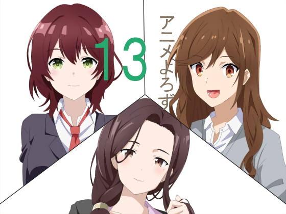 アニメ万13