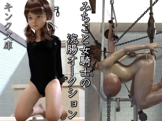 みちこと女騎士の浣腸オークション