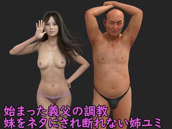 前編 姉ユミ調教 美人姉妹とゲス義父