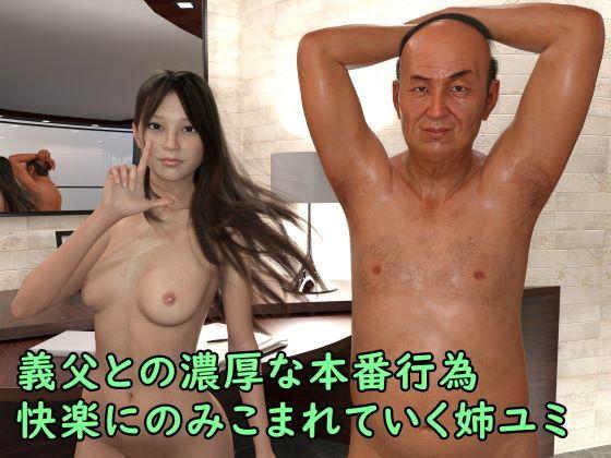 後編 姉ユミ調教 美人姉妹とゲス義父