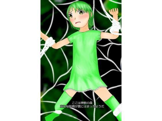 クモにつかまる妖精