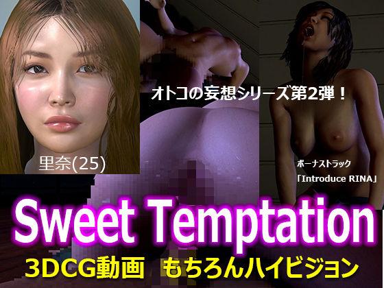 SweetTemptation「甘い誘惑」Vol.3