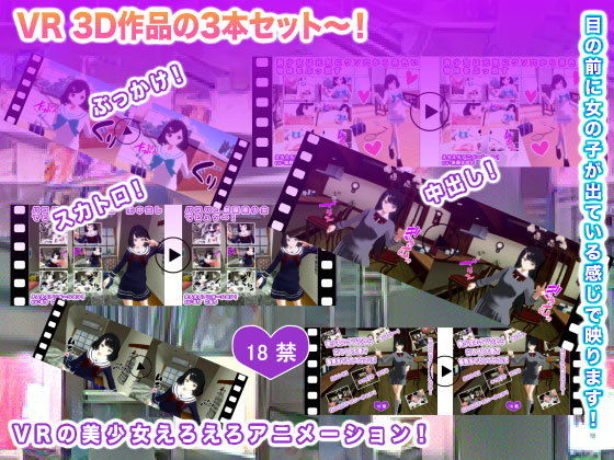 VR 3D作品の3本セット~!