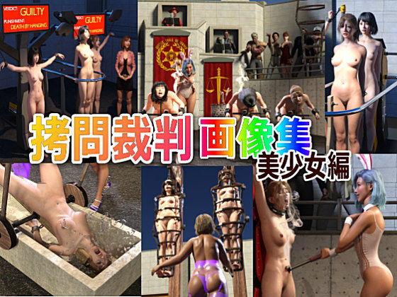 拷問裁判画像集 美少女編