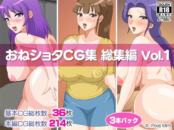 おねショタCG集 総集編Vol.1