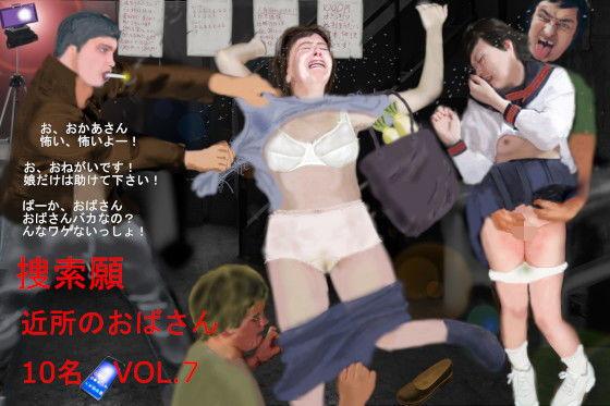 捜索願 近所のおばさん 10名 VOL.7