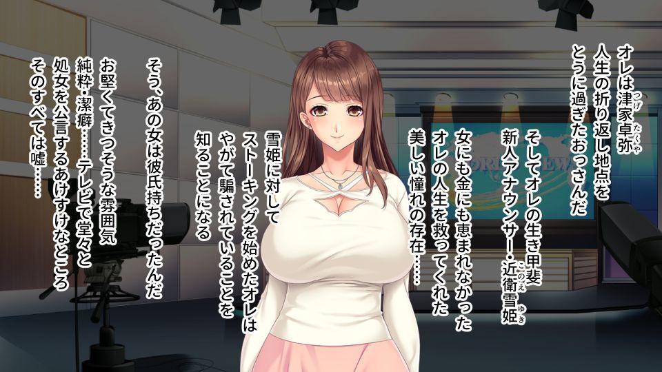 透明人間VS美人巨乳アナ ~ナマ放送中に復讐ネトリ~1