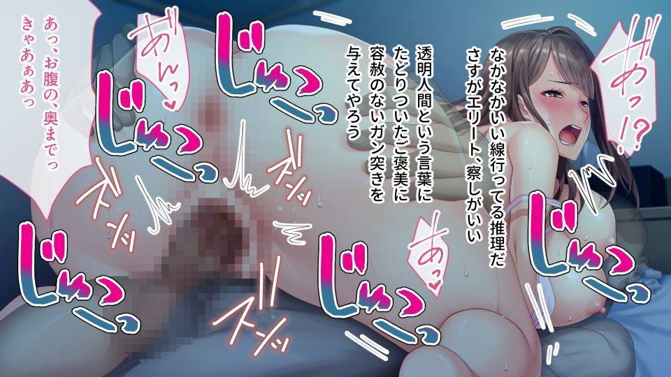 透明人間VS美人巨乳アナ ~ナマ放送中に復讐ネトリ~4