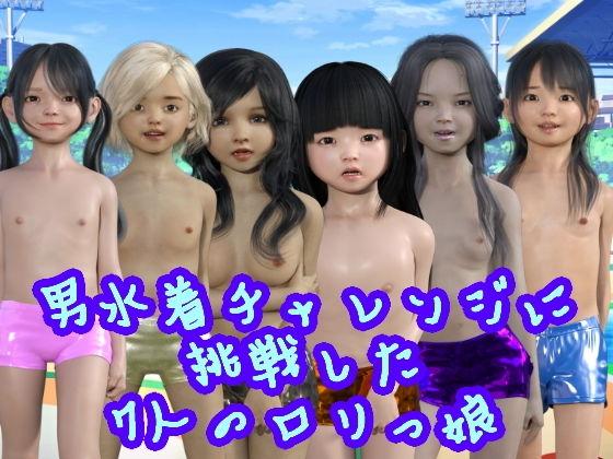 男水着チャレンジに挑戦した7人のロリっ娘