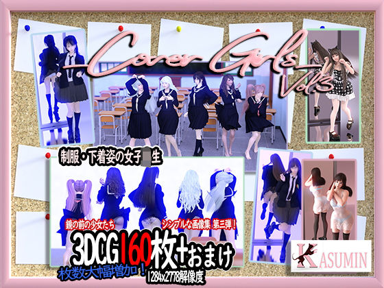 Cover Girls Vol.3