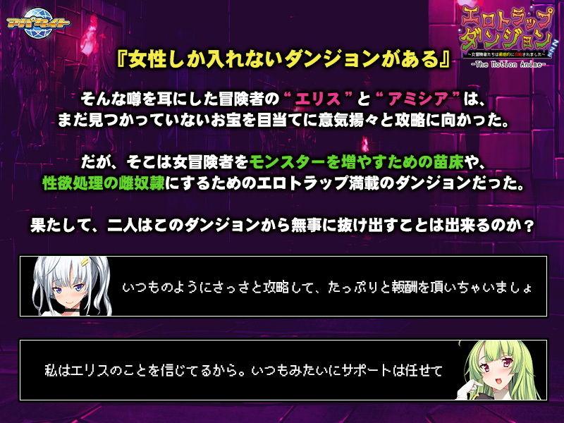 エロトラップダンジョン~女冒険者たちは徹底的に攻略されました~ The Motion Anime1