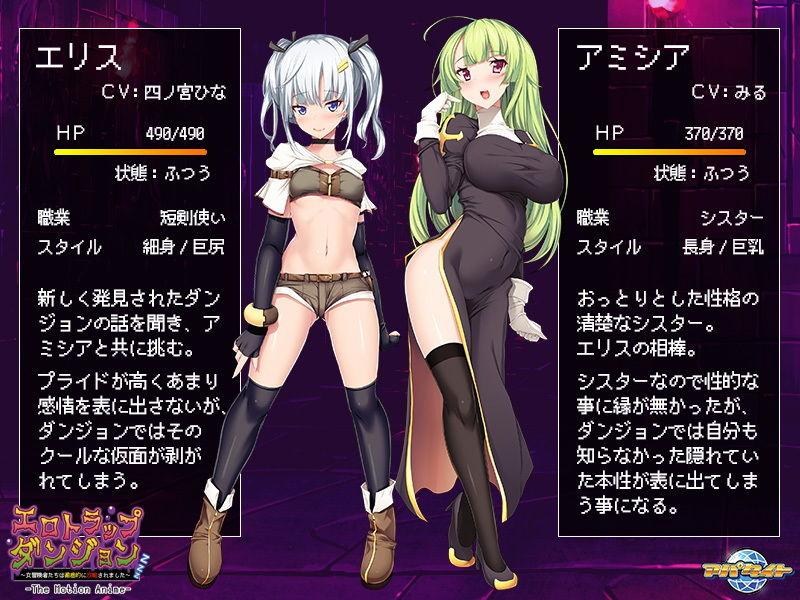 エロトラップダンジョン~女冒険者たちは徹底的に攻略されました~ The Motion Anime2