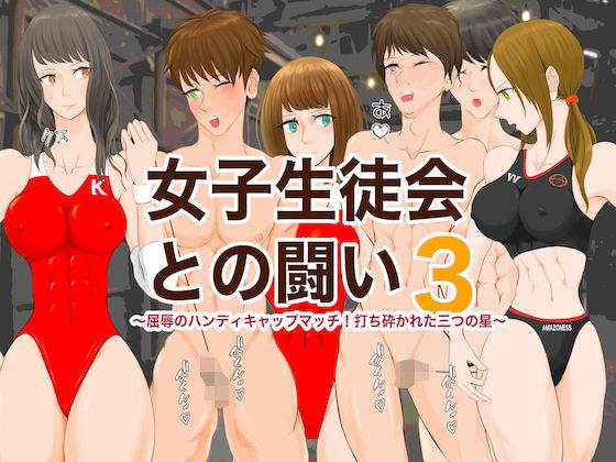 女子生徒会との闘い3~屈辱のハンディキャップマッチ!打ち砕かれた三つの星~
