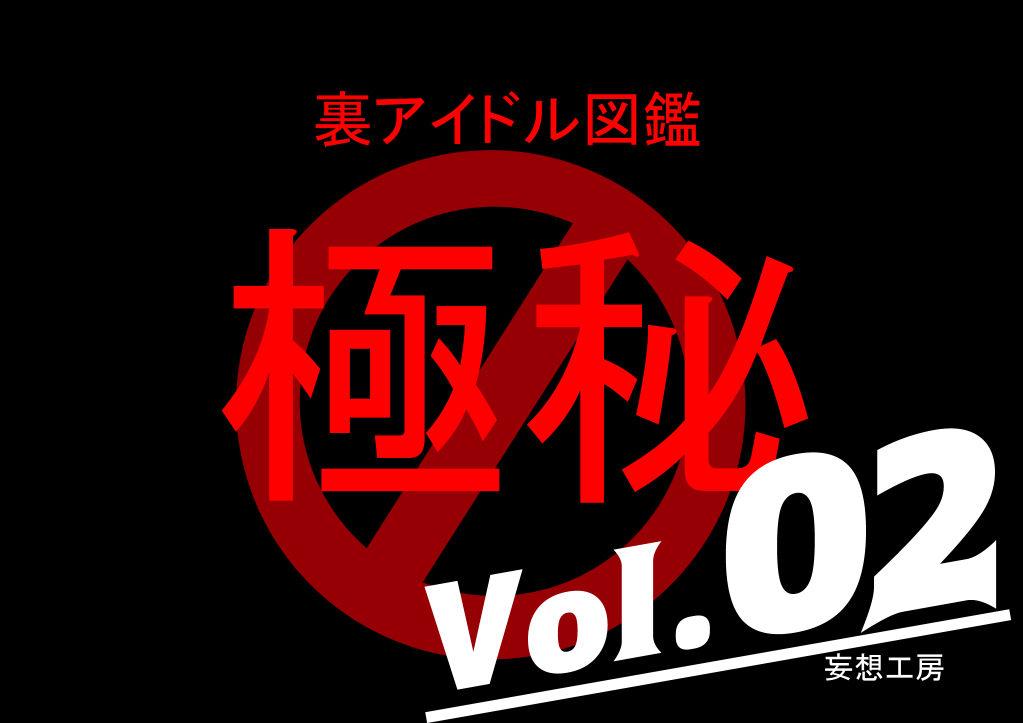 裏アイドル図鑑Vol.02のサンプル画像2