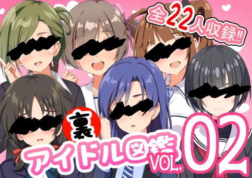 裏アイドル図鑑Vol.02のタイトル画像