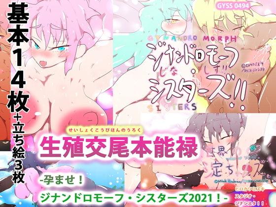 生殖交尾本能禄-孕ませ!ジナンドロモーフ・シスターズ2021!-
