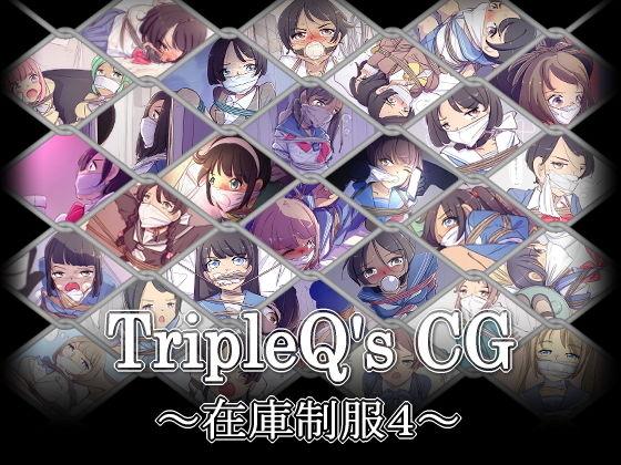 TripleQ'sCG~在庫制服4~